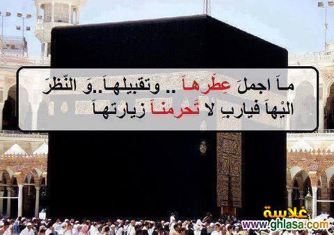 صور فيس بوك اسلامية 2019 ، صور حكم اسلامية فيس بوك 2019 ghlasa1381448245069.jpg