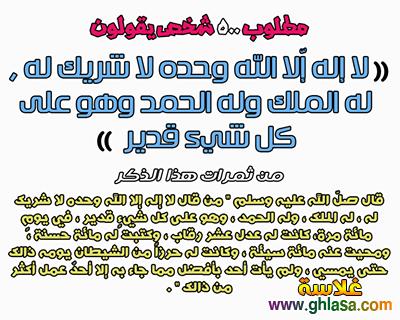 صور حكم اسلامية جديدة 2019 ، صور دعاء و حكم فيس بوك للنشر 2019 ghlasa138144941698.png