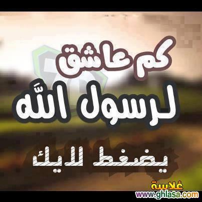 صور منشورات و اشعارات اسلامية 2018 ، صور حكم للنشر فى الفيس بوك 2018 ghlasa1381450015825.jpg