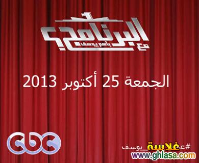 تحميل و مشاهدة حلقة باسم يوسف برنامج البرنامج حلقة الجمعة 25-10-2019 ghlasa1381590361111.png