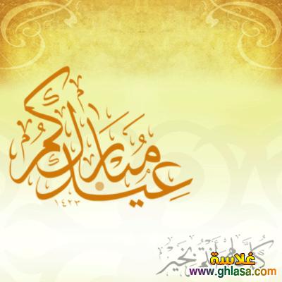 صور عيد سعيد جديدة 2019 ، صور تهنئة بالعيد 2019 ghlasa1381611971381.png