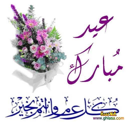 صور عيد سعيد جديدة 2019 ، صور تهنئة بالعيد 2019 ghlasa1381611971576.jpg