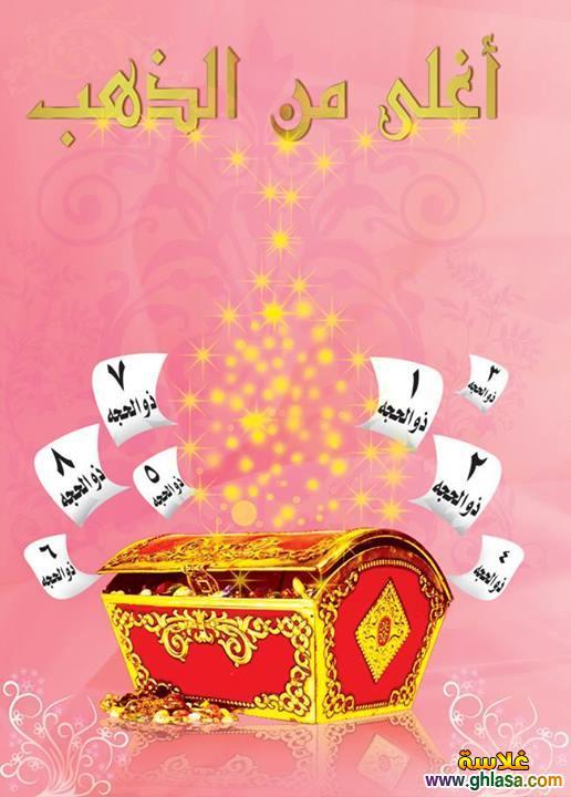 صور عيد سعيد جديدة 2019 ، صور تهنئة بالعيد 2019 ghlasa1381611971628.jpg