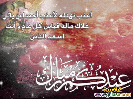 صور عيد سعيد جديدة 2019 ، صور تهنئة بالعيد 2019 ghlasa138161197167.jpg