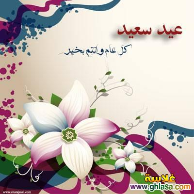 صور عيد سعيد جديدة 2019 ، صور تهنئة بالعيد 2019 ghlasa1381611971689.jpg