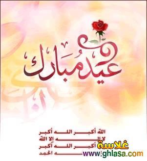 صور بطاقات عيد سعيد 2018 ، صور عيد-الاضحى2018 ،صور عيدكم سعيد فيس بوك 2018 ghlasa1381612192862.jpg