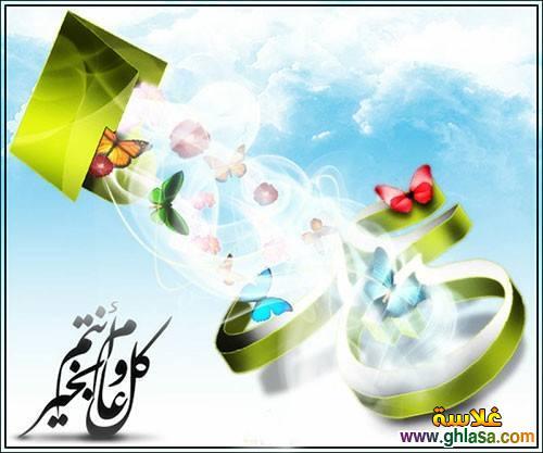 صور بطاقات عيد سعيد 2018 ، صور عيد-الاضحى2018 ،صور عيدكم سعيد فيس بوك 2018 ghlasa1381612192873.jpg