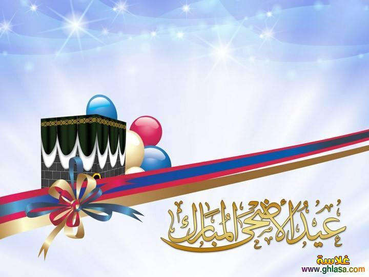 صور بطاقات عيد سعيد 2018 ، صور عيد-الاضحى2018 ،صور عيدكم سعيد فيس بوك 2018 ghlasa1381612192966.jpg