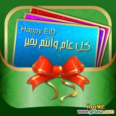 صور بطاقات عيد سعيد 2018 ، صور عيد-الاضحى2018 ،صور عيدكم سعيد فيس بوك 2018 ghlasa1381612193089.jpg