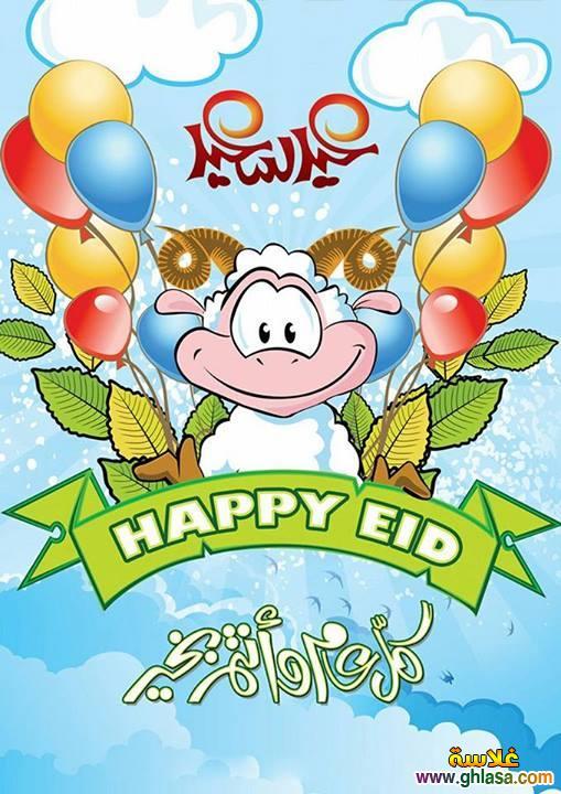 صور ورسائل مصرية بمناسبة عيد الاضحى 2018-1434 ، صور عيد سعيد ومسجات عيد الاضحى 2018-2018 ghlasa1381613685521.jpg
