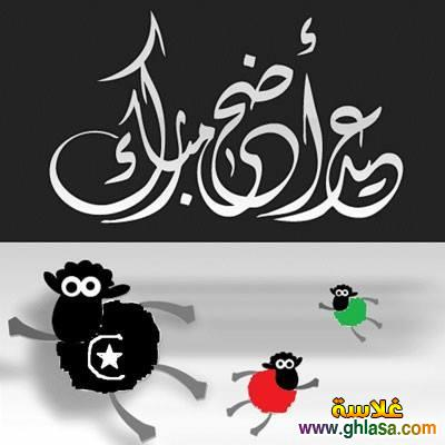 صور ورسائل مصرية بمناسبة عيد الاضحى 2018-1434 ، صور عيد سعيد ومسجات عيد الاضحى 2018-2018 ghlasa1381613685562.jpg