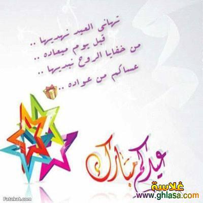 صور ورسائل مصرية بمناسبة عيد الاضحى 2018-1434 ، صور عيد سعيد ومسجات عيد الاضحى 2018-2018 ghlasa1381613685645.jpg