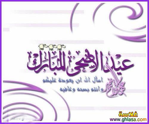 صور ورسائل مصرية بمناسبة عيد الاضحى 2018-1434 ، صور عيد سعيد ومسجات عيد الاضحى 2018-2018 ghlasa1381613685656.jpg