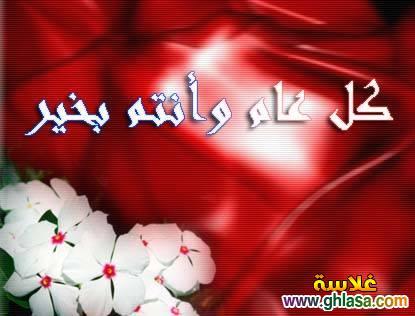صور ورسائل مصرية بمناسبة عيد الاضحى 2018-1434 ، صور عيد سعيد ومسجات عيد الاضحى 2018-2018 ghlasa1381613685739.jpg