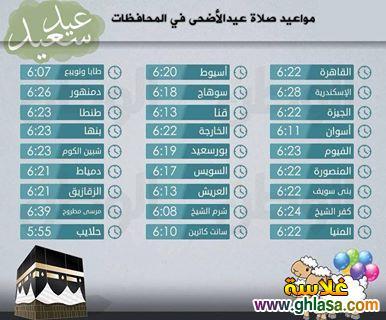 موعد صلاة عيد الاضحى فى مصر جميع المحافظات 2019-1439 ghlasa1381773834311.jpg