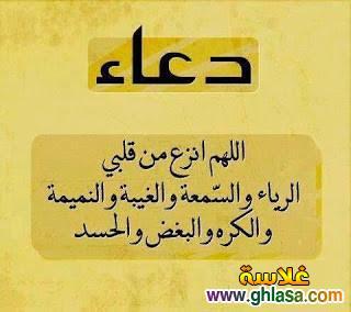 ﺩﻋـﺎﺀ الرحمة والمغفرة والتوبة والعتق من النار ghlasa1381774342341.jpg