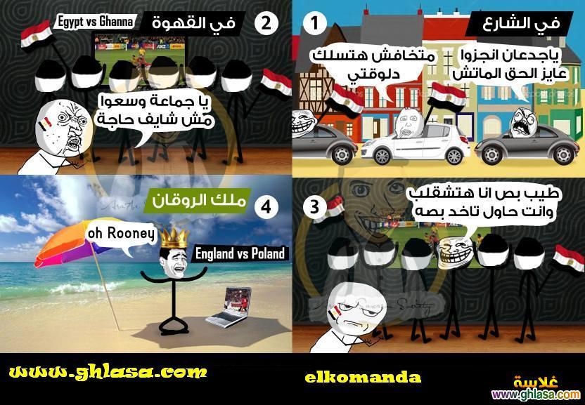 نكت المصريين على مباراة مصر و غانا الشوط الاول ، صور نكت مصرية ماتش مصر و غانا مضحكة جدا ghlasa1381856770662.jpg