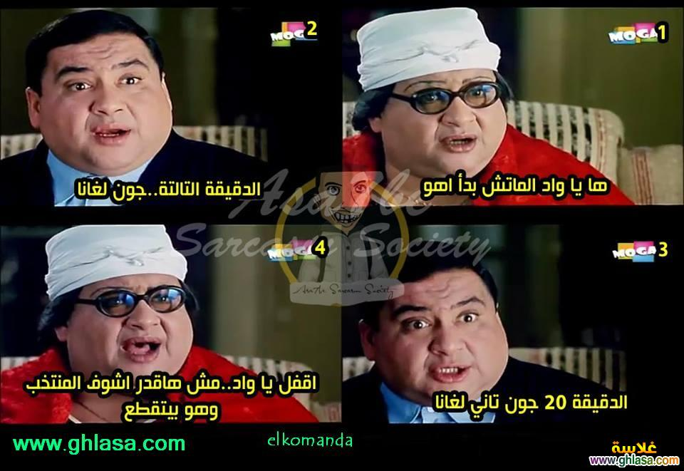 نكت المصريين على مباراة مصر و غانا الشوط الاول ، صور نكت مصرية ماتش مصر و غانا مضحكة جدا ghlasa138185677073.jpg