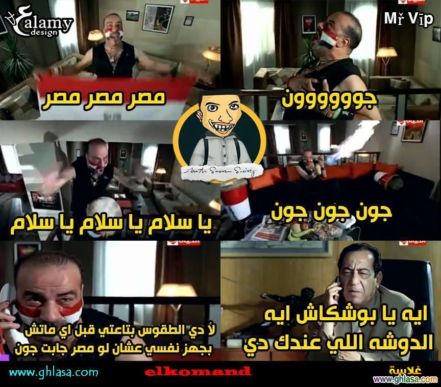 نكت المصريين على مباراة مصر و غانا الشوط الاول ، صور نكت مصرية ماتش مصر و غانا مضحكة جدا ghlasa1381856770764.jpg