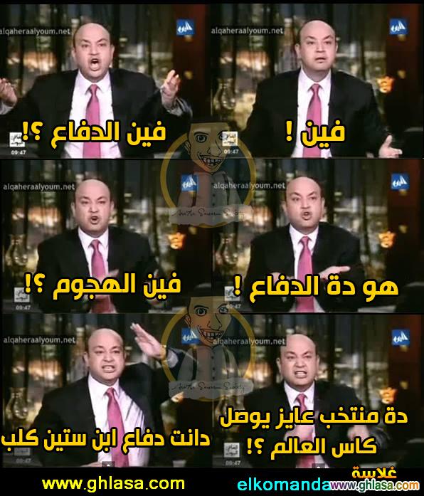 نكت المصريين على مباراة مصر و غانا الشوط الاول ، صور نكت مصرية ماتش مصر و غانا مضحكة جدا ghlasa1381856770815.png