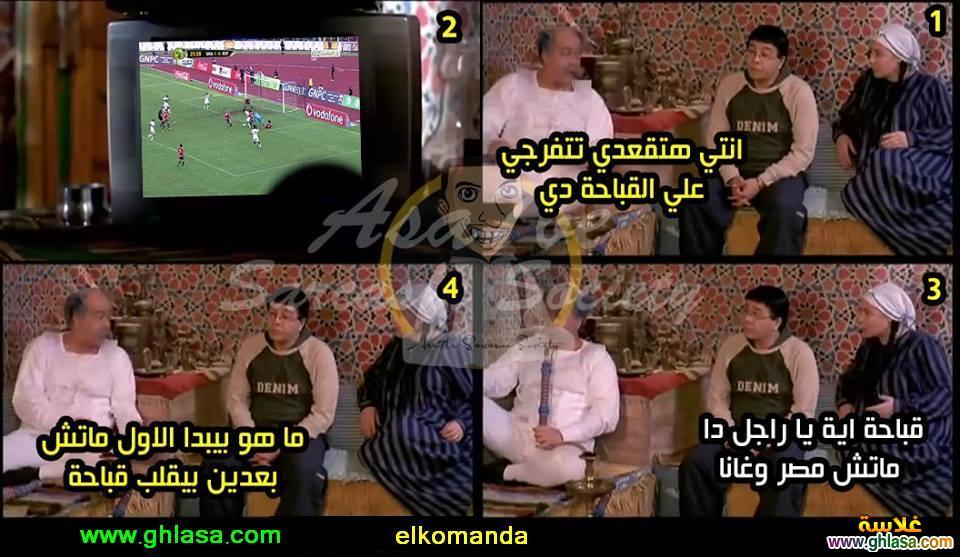 نكت المصريين على مباراة مصر و غانا الشوط الاول ، صور نكت مصرية ماتش مصر و غانا مضحكة جدا ghlasa1381856771046.jpg