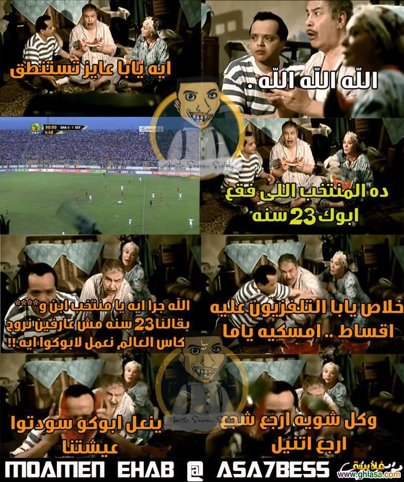 صور نكت المصريين على منتخب مصر مباراة مصر و غانا ، نكت على مباراة الذهاب والعودة مصر-غانا 2019 ghlasa1381875029256.jpg
