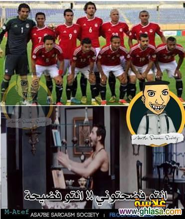 صور نكت المصريين على منتخب مصر مباراة مصر و غانا ، نكت على مباراة الذهاب والعودة مصر-غانا 2019 ghlasa1381875029858.jpg