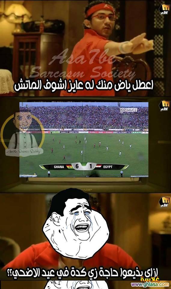 صور نكت المصريين على منتخب مصر مباراة مصر و غانا ، نكت على مباراة الذهاب والعودة مصر-غانا 2019 ghlasa1381875150211.jpg
