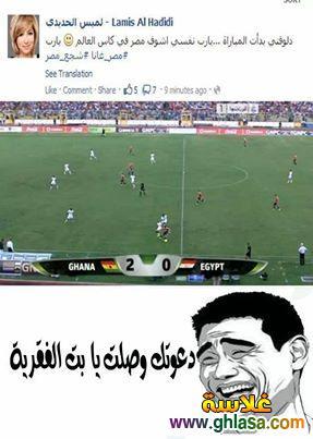 صور نكت المصريين على منتخب مصر مباراة مصر و غانا ، نكت على مباراة الذهاب والعودة مصر-غانا 2019 ghlasa1381875150252.jpg