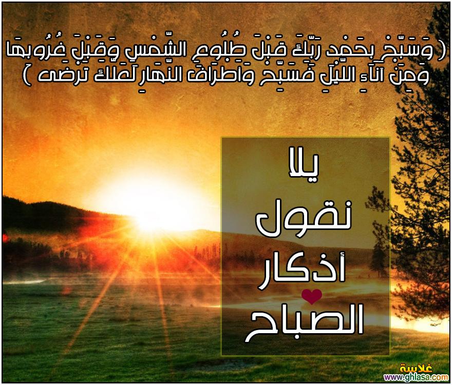 اذكار الصباح ..... اقراء ازكار الصباح يوميا ghlasa138197965611.png