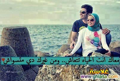 صور رومانسية   شعر رومانسى ، كلمات رومانسية و اشعار للحب روعة ghlasa1382223115072.jpg