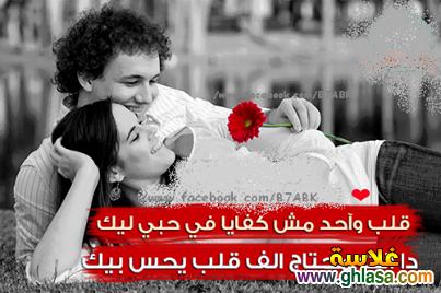 صور عشاق رومانسية ، صور حب رومنسية ، Photo of love, romance, lovers ghlasa1382226163074.png