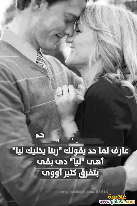صور عشاق رومانسية ، صور حب رومنسية ، Photo of love, romance, lovers ghlasa1382226163219.jpg