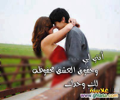 Group Photo romantic, romantic love 2018 ، مجموعة صور رومانسية ، صور حب رومانسية  2018 ghlasa138222733555.jpg