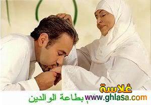 بحث علمى عن طاعة الوالدين جاهز للطبع ، موضوع عن طاعة الاب والام فى الاسلام ghlasa1382582513461.jpg