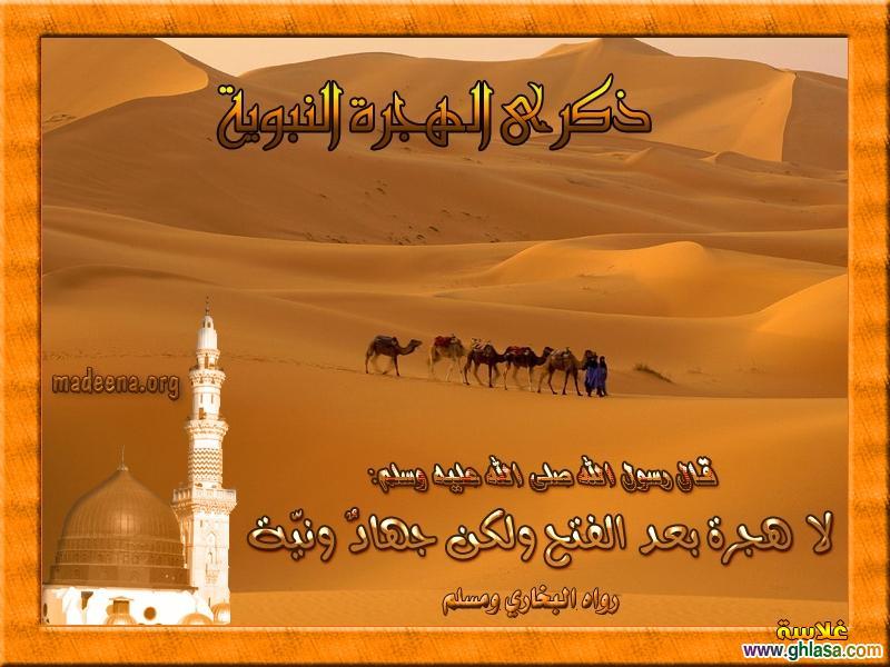 صور زكرى الهجرة النبوية بمناسبة العام الهجري 1439 ghlasa1382589786675.jpg