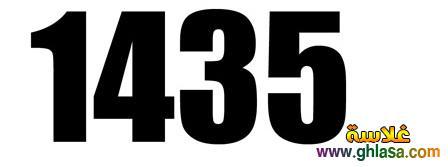 صور خلفيات العام الجديد 1435 ، صور واتس اب خلفيات اسلامية العام الهجري 1435 ghlasa1382590107699.jpg