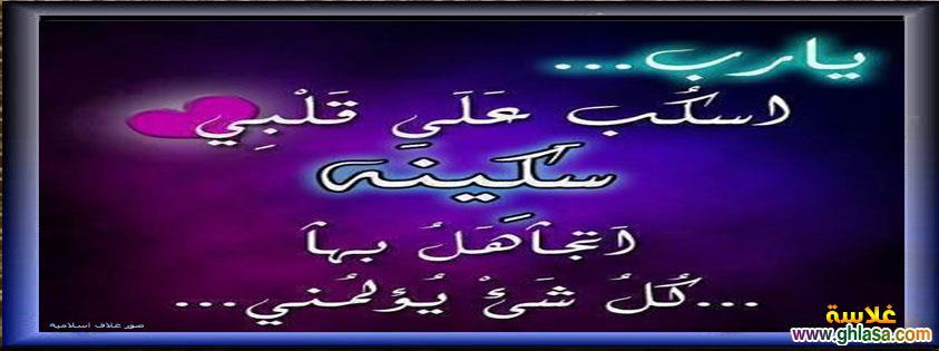 صور غلاف فيس بوك اسلامى 1439 ، صور عريضة للفيس بوك اسلامية 1439 ghlasa1382590758681.jpg