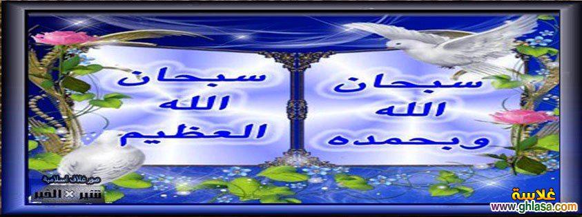 صور غلاف فيس بوك اسلامى 1439 ، صور عريضة للفيس بوك اسلامية 1439 ghlasa1382590758712.jpg