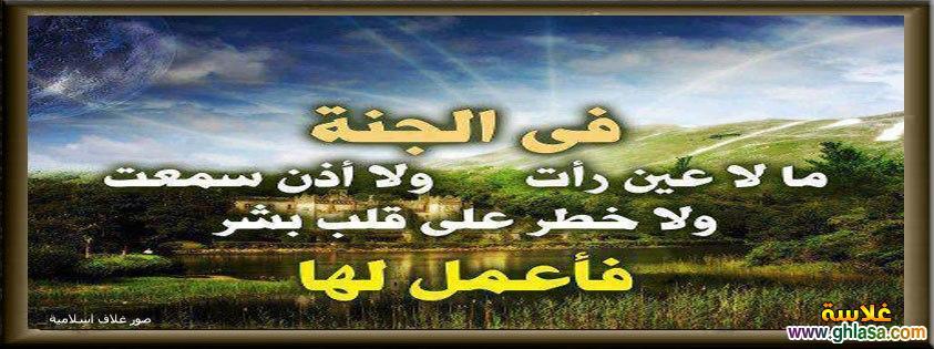 صور غلاف فيس بوك اسلامى 1439 ، صور عريضة للفيس بوك اسلامية 1439 ghlasa1382590758743.jpg