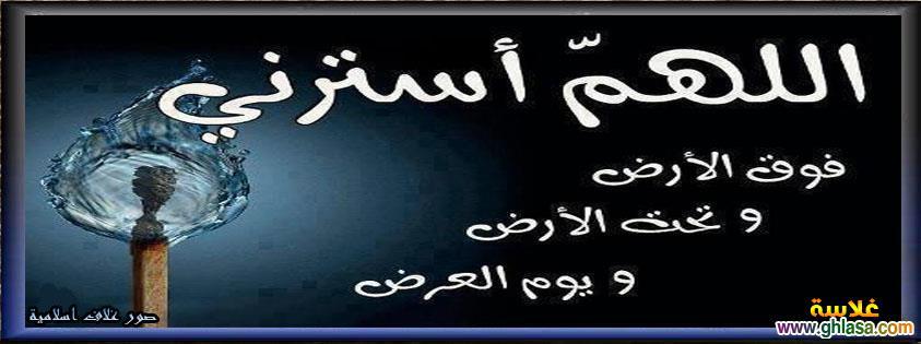 صور غلاف فيس بوك اسلامى 1439 ، صور عريضة للفيس بوك اسلامية 1439 ghlasa1382590758794.jpg