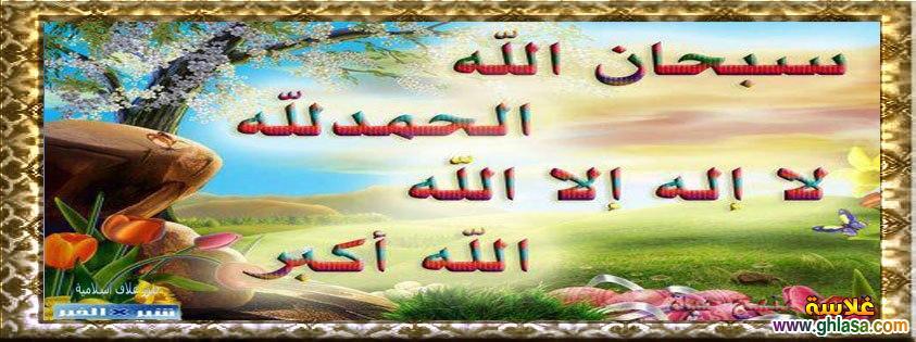 صور غلاف فيس بوك اسلامى 1439 ، صور عريضة للفيس بوك اسلامية 1439 ghlasa1382590758825.jpg