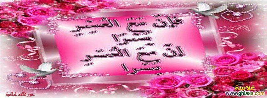 صور غلاف فيس بوك اسلامى 1439 ، صور عريضة للفيس بوك اسلامية 1439 ghlasa1382590758856.jpg
