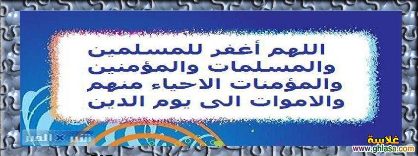 صور غلاف فيس بوك اسلامى 1439 ، صور عريضة للفيس بوك اسلامية 1439 ghlasa1382590758887.jpg