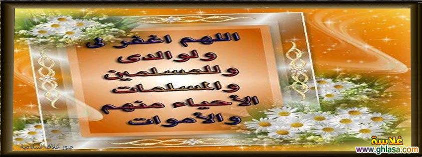صور غلاف فيس بوك اسلامى 1439 ، صور عريضة للفيس بوك اسلامية 1439 ghlasa1382590758928.jpg
