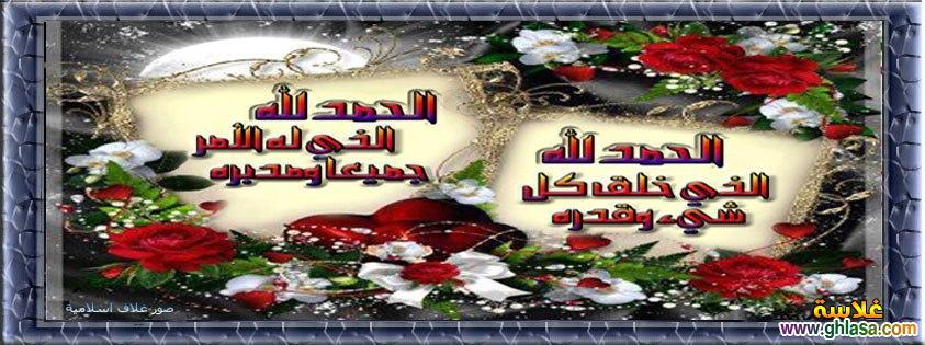 صور غلاف فيس بوك اسلامى 1439 ، صور عريضة للفيس بوك اسلامية 1439 ghlasa1382590758959.jpg