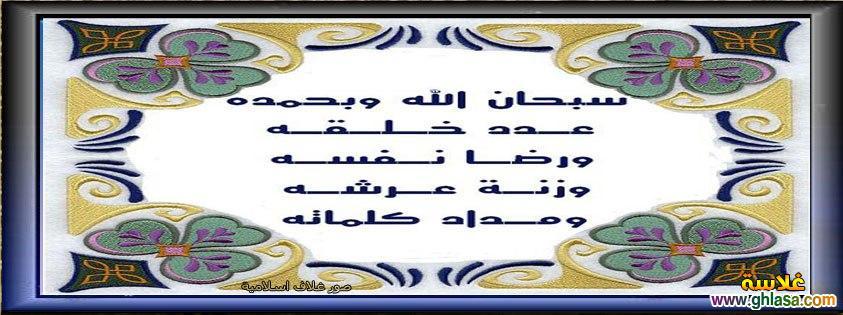 صور غلاف فيس بوك اسلامى 1439 ، صور عريضة للفيس بوك اسلامية 1439 ghlasa138259075910.jpg
