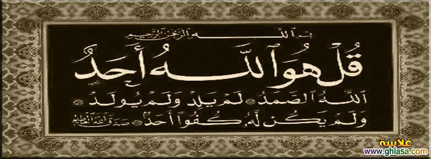 صور غلاف فيس بوك اسلامى 1439 ، صور عريضة للفيس بوك اسلامية 1439 ghlasa1382590811731.jpg