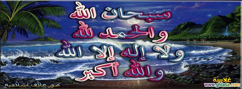 صور غلاف فيس بوك اسلامى 1439 ، صور عريضة للفيس بوك اسلامية 1439 ghlasa1382590811762.jpg