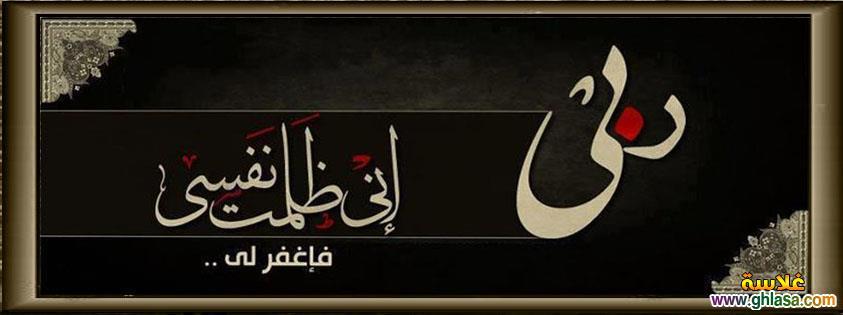 صور غلاف فيس بوك اسلامى 1439 ، صور عريضة للفيس بوك اسلامية 1439 ghlasa1382590811824.jpg